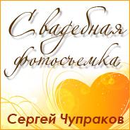 1 – Фотограф Сергей Чупраков